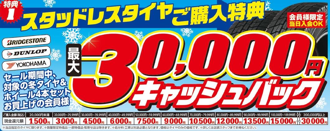 最大30,000円キャッシュバック