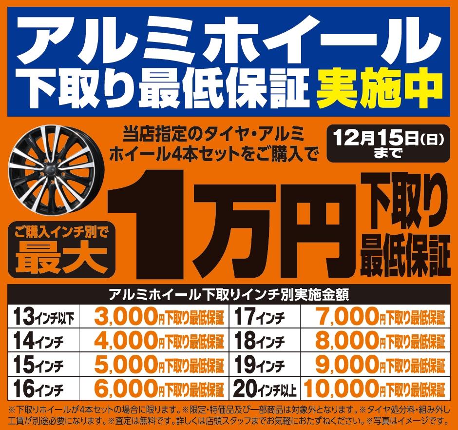 タイヤ&ホイール関連特典