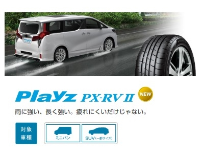 Playz PX-RV II