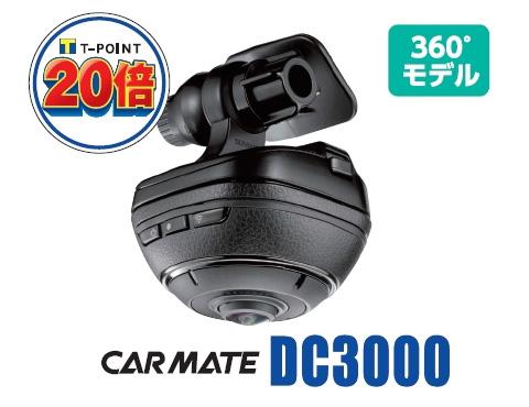 Carmate DC3000 d'Action360
